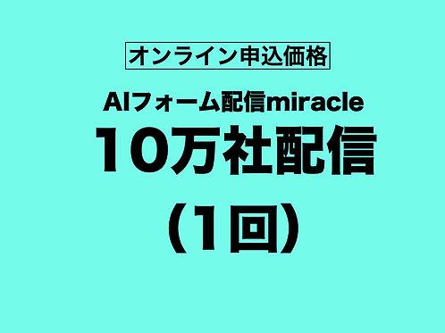 【オンライン申込専用】AIフォーム配信10万社配信