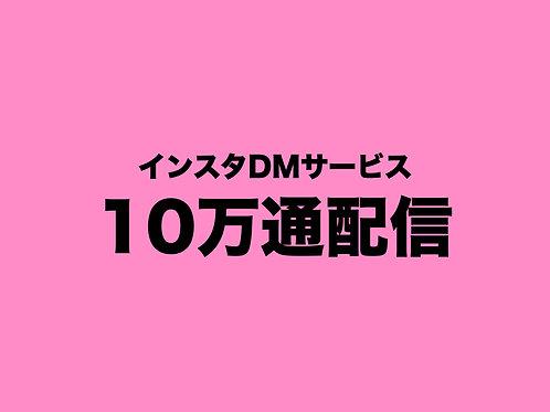 IntragramDM10万通配信