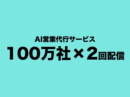 AI営業代行サービス100万社×2回配信
