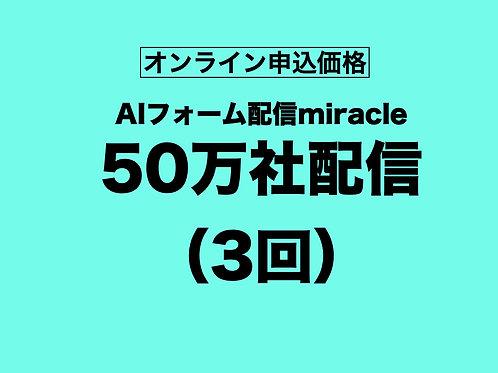 【オンライン申込専用】AIフォーム配信50万社×3回配信