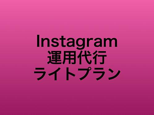 Instagram運用代行ライトプラン