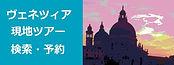 ヴェネツィアの現地ツアー検索・予約