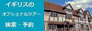 イギリスの現地ツアー検索・予約