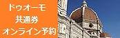 フィレンツェのドゥオーモ共通券オンライン予約方法