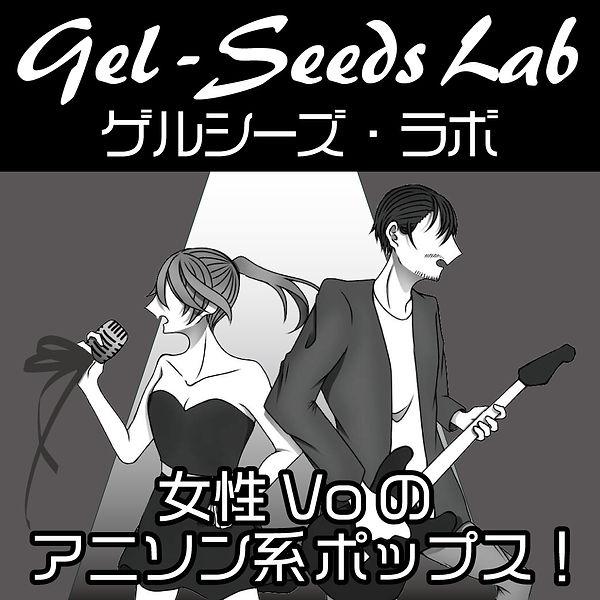 gel-seeds-labサークル_8.jpg