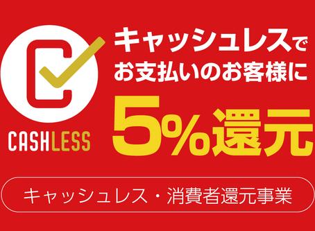 「キャッシュレス・消費者還元事業」加盟店登録のお知らせ