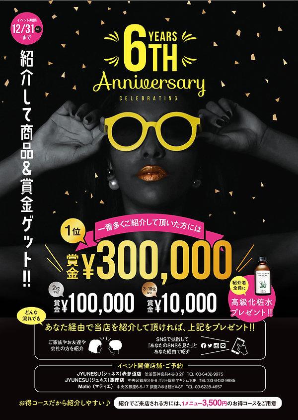 campaign_A4_ol切り抜き.jpg