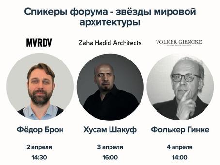Звезды мировой архитектуры выступят на AlumForum
