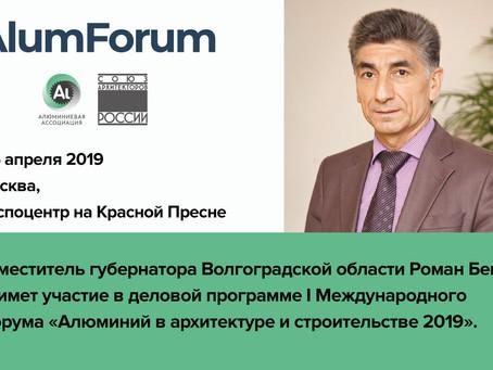 Заместитель губернатора Волгоградской области Роман Беков выступит на Alumforum