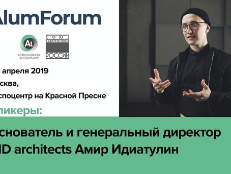 Глава IND architects Амир Идиатулин выступит на AlumForum