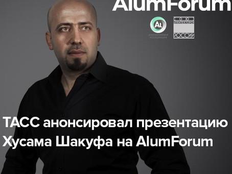 Хусам Шакуф из Zaha Hadid Architects выступит на AlumForum