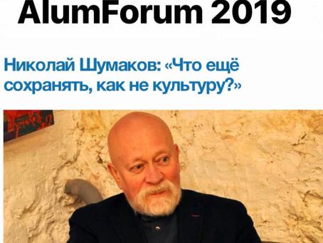 Николай Шумаков: «Алюминию позволено все»