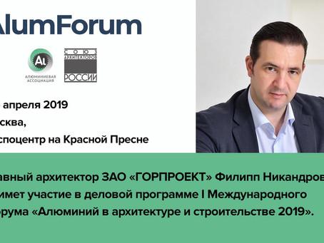 Филипп Никандров выступит на форуме