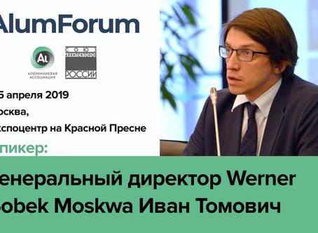 Генеральный директор Werner Sobek Moskwa Иван Томович выступит на AlumForum