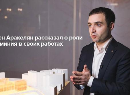 Рубен Аракелян рассказал о роли алюминия в своих работах