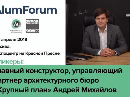 Андрей Михайлов (бюро «Крупный план») на AlumForum
