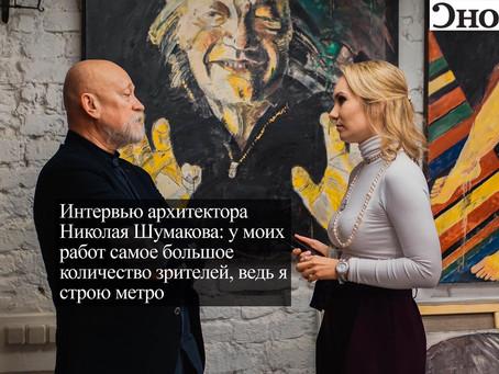Николай Шумаков рассказал «Снобу» про архитектуру, метро, алюминий, картины и жизнь