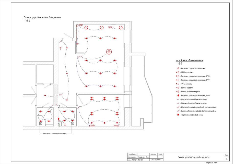 Схема управления освещения