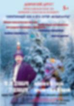 """Афиша """"Скрипичного Боба"""" зима 2016 г"""