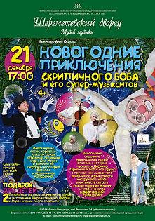 """Новогодий спектакль """"Скрипины Боб"""" афиша"""