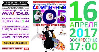 """Боб и его супер-музыканты""""Афиша музыкально-клоунского спектакля """"Скрипичный"""