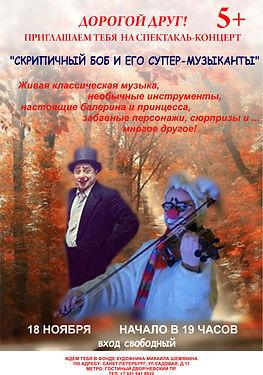 """Афиша """"Скрипичного Боба"""" осень 2015 г"""