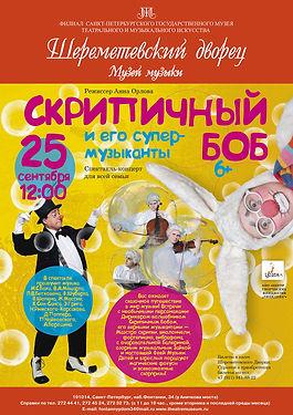 """Афиша """"Скрипичного Боба..."""" 2016 год"""