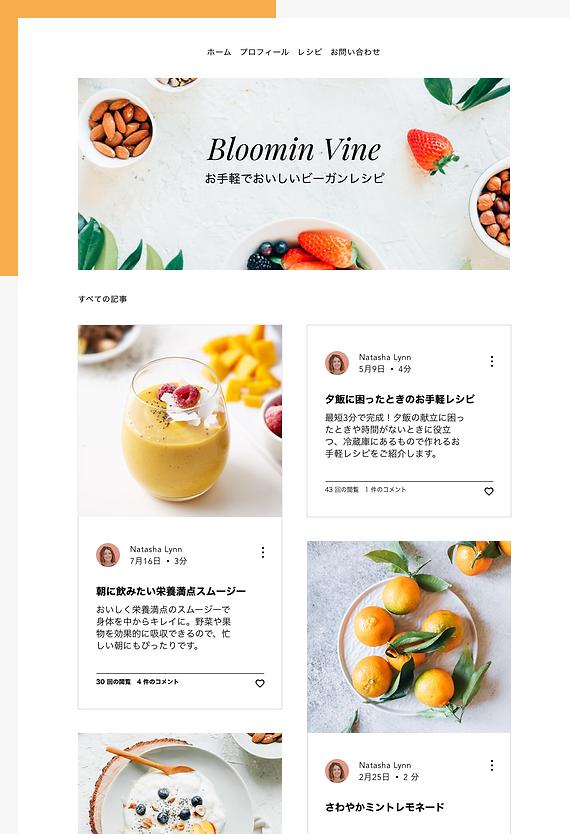 ブログ記事と一覧が掲載された Bloomin Vine のブログ