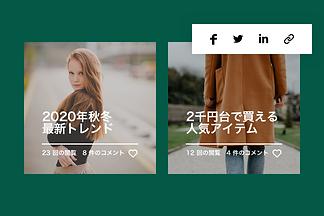 ファッション系ブログサイトのソーシャルバー