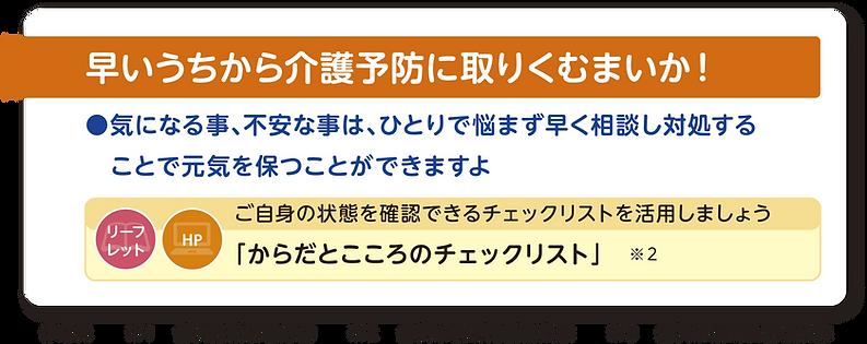 6つの心得修正01.png