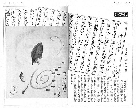 小川芋銭の幼名は、不動太郎。