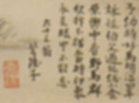 小川芋銭作「小金ケ原野馬図」の画賛