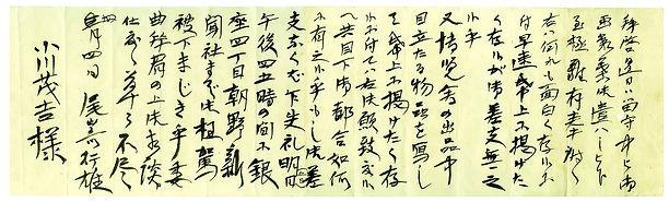 小川芋銭宛の尾崎行雄の書簡にて、芋銭が朝野新聞に雇われる時期などが、資料によって確実に実証される。