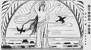 けんしょうかいが第一等当せん「新年の意(こころ)」 画家としての芋銭の名まえが多くの人に知られることになった作品。明治36年1月1日のよみうり新聞にけいさいされました。