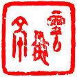 芋銭の印章「雲魚亭」