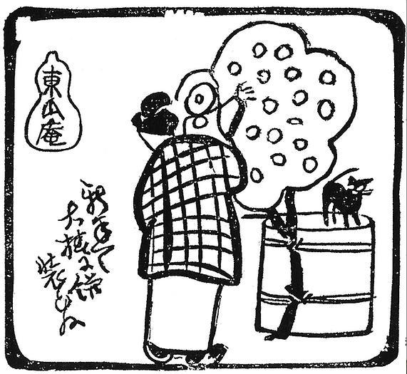 芋銭作 餅花(田舎の正月)