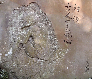 河童の碑 部分 「誰識古人畫龍心」