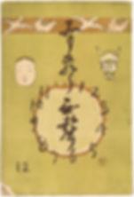 小川芋銭、田岡嶺雲共著『有聲無聲』。これが芋銭年譜に記されるようになったのは最近のこと。
