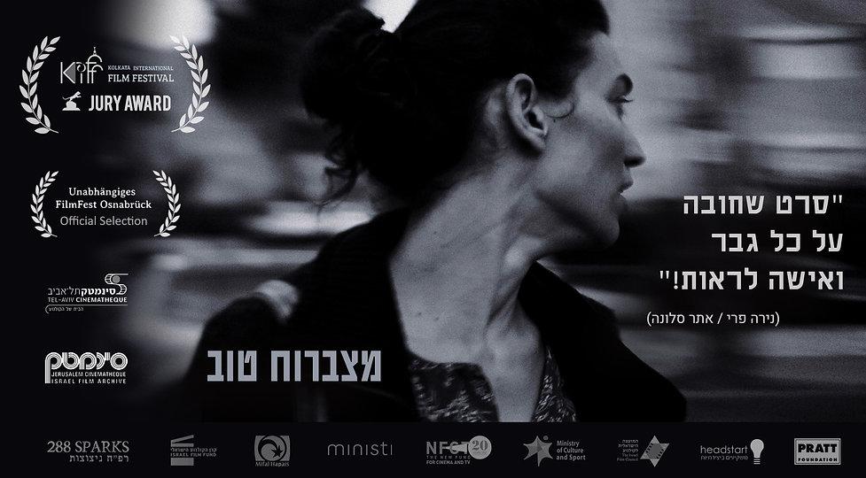 סרט עלילתי על אלימות במשפחה