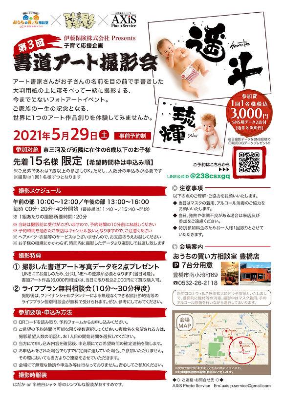 2021_第3回書道アート撮影会フライヤー.jpg