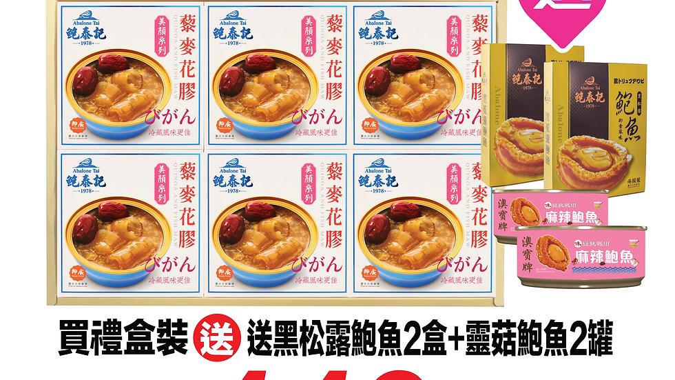 鮑泰記即食藜麥花膠禮盒裝(內有6盒)
