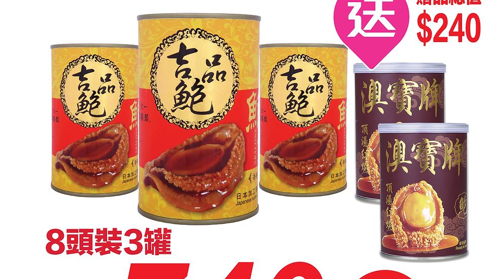 華泰牌紅燒吉品鮑8頭裝(425克)3罐