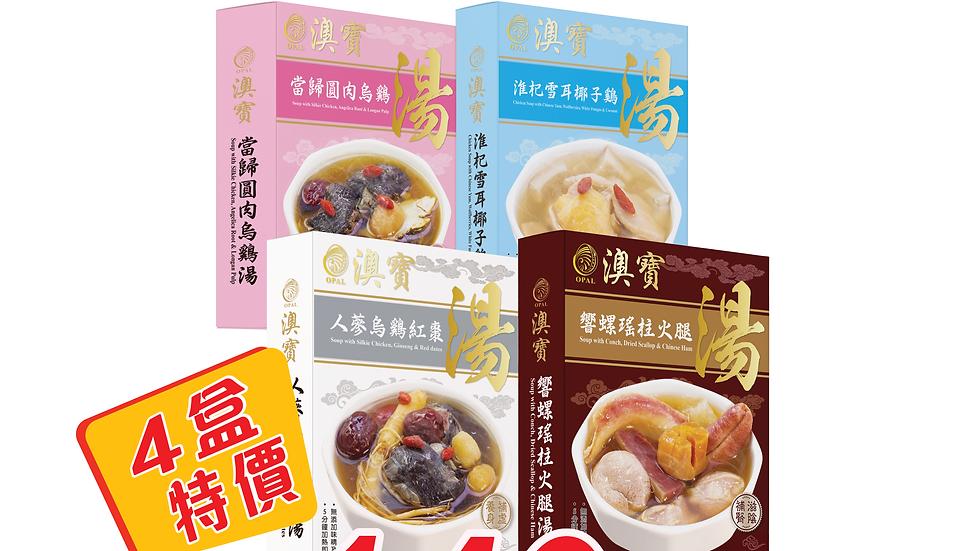養生老火燉湯4盒裝