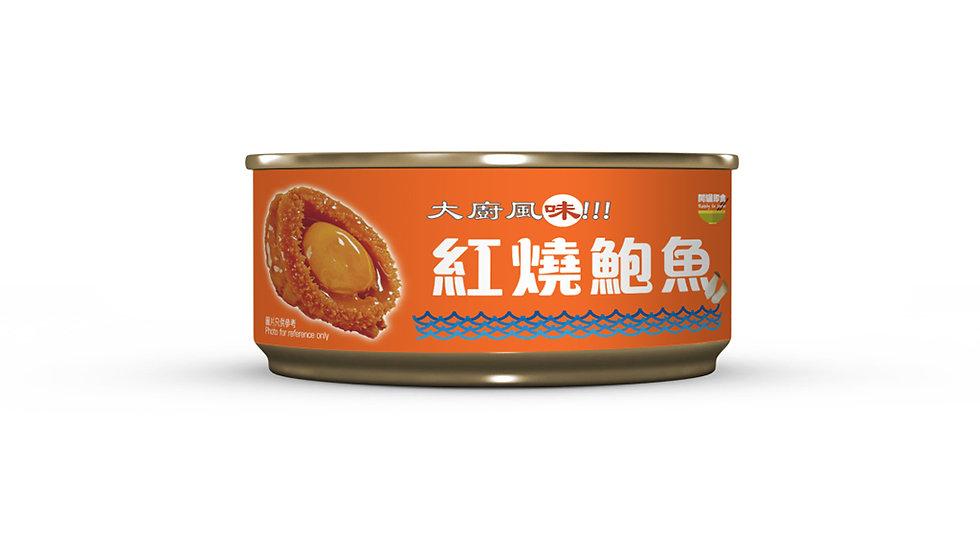 澳寶牌-紅燒鮑魚 120g