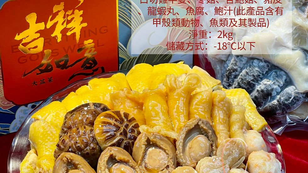 中秋優惠-吉祥如意大盆菜