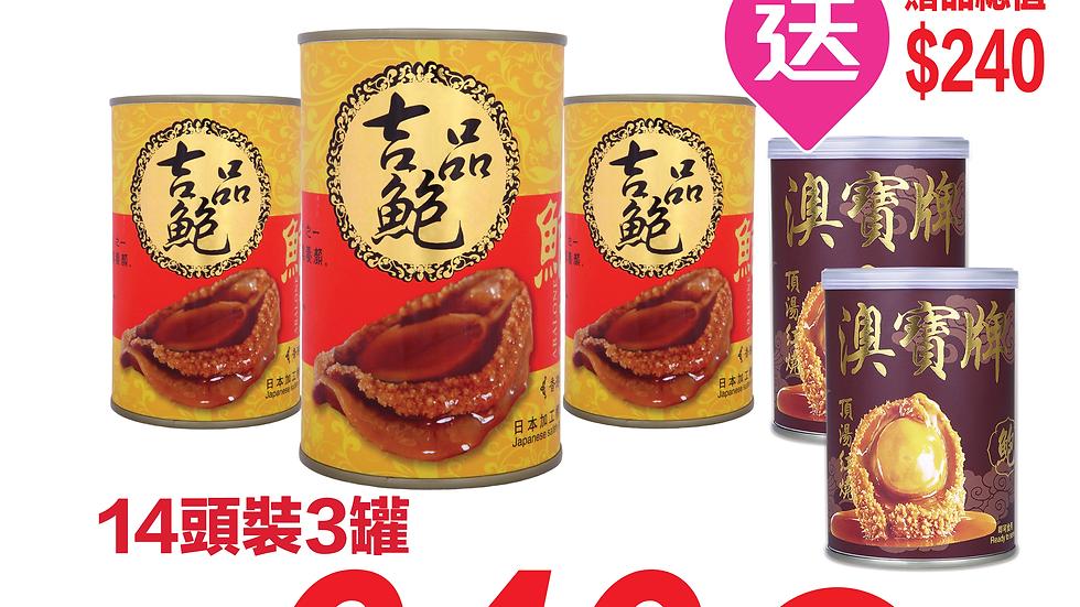 華泰牌紅燒吉品鮑14頭裝(425克)3罐