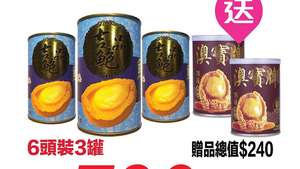 華泰牌清湯吉品鮑6頭裝(425克)3罐