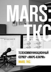 mars_tks_side-a.jpg