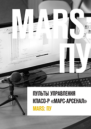mars_pu_v1-1.png