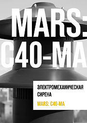 mars_s40_side-a.jpg